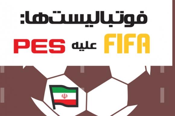 بازینگاشت فوتبالیستها: FIFA علیه PES