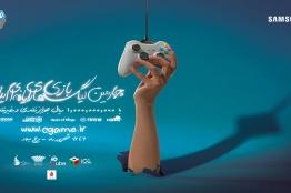 ۲ شهریور ماه آخرین مهلت ثبتنام در چهارمین لیگ بازیهای رایانهای