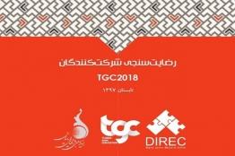 گزارش رضایتسنجی شرکتکنندگان TGC2018 منتشر شد