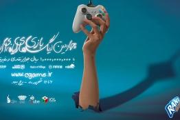 مسابقات چهارمین لیگ بازیهای رایانهای ایران را از استریمجی زنده تماشا کنید