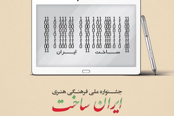 فراخوان ارسال بازی به دومین جشنواره ملی «ایران ساخت»