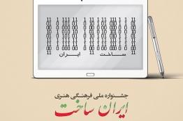 حضور بازیهای ایرانی در  جشنواره ملی  «ایران ساخت»