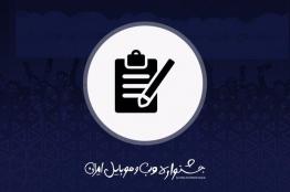 ثبتنام در یازدهمین جشنواره وب و موبایل ایران آغاز شد