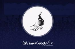 حمایت معنوی بنیاد ملی بازیهای رایانهای از جشنواره وب و موبایل ایران