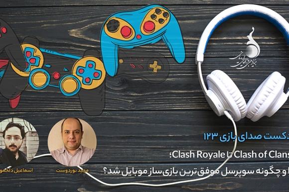 قسمت 123 پادکست صدای بازی منتشر شد