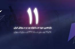 اولین کنفرانس خبری یازدهمین جشنواره وب و موبایل ایران برگزار شد
