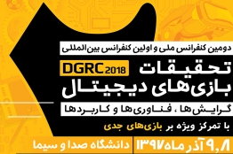 مهلت ارسال مقالات به دبیرخانه DGRC2018 تا 4 آبانماه تمدید شد