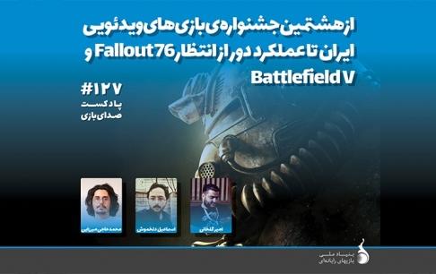 تشریح تغییرات هشتمین جشنواره بازیهای ویدیویی ایران در گفتوگو با دبیر جشنواره