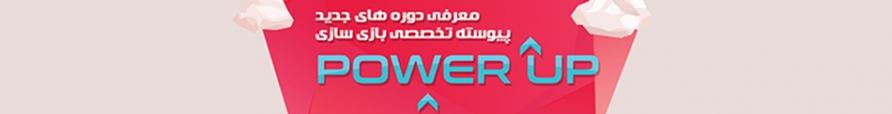 دورههای تخصصی Power Up در انستیتوی ملی بازیسازی