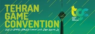نمایشگاه و همایش Tehran Game Convention 2017