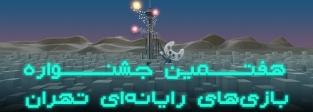 دریافت آثار هفتمین جشنواره بازیهای رایانهای تهران شروع شد