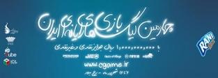 ثبتنام در چهارمین لیگ بازیهای رایانهای ایران