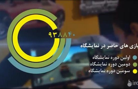 تیزر نمایشگاه بازیهای رایانهای تهران