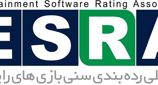 نظام ملی ردهبندی سنی بازیهای رایانهای (ESRA)