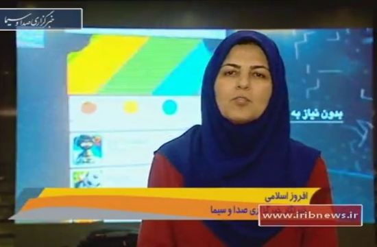 گزارش ویدیویی واحد مرکزی خبر صدا و سیما از رویداد TGC 2017